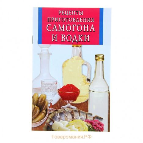 """Книга """"Рецепты приготовления самогона и водки"""""""