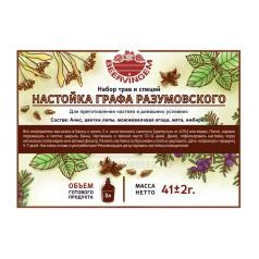 """Набор трав и специй Beervingem """"Настойка Графа Разумовского"""", 41 г"""