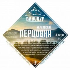 Набор трав и специй Украинская Перцовка
