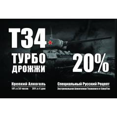 Турбо дрожжи Т34