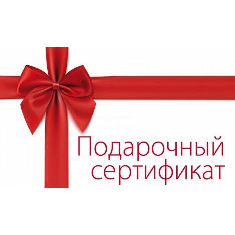 Подарочный сертификат (Любой номинал)